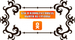 Как выйти из группы в Одноклассниках