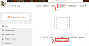 Загрузить видео в группу Одноклассники