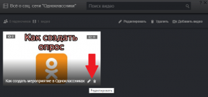Редактировать удалить видео на канали в ОК