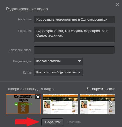 Сохранить видео на канале в Одноклассниках