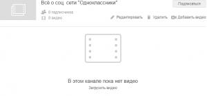 Видеоканал группы в Одноклассниках