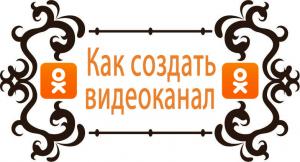 Как создать видеоканал в Одноклассниках