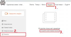 Как создать канал в группе в Одноклассниках