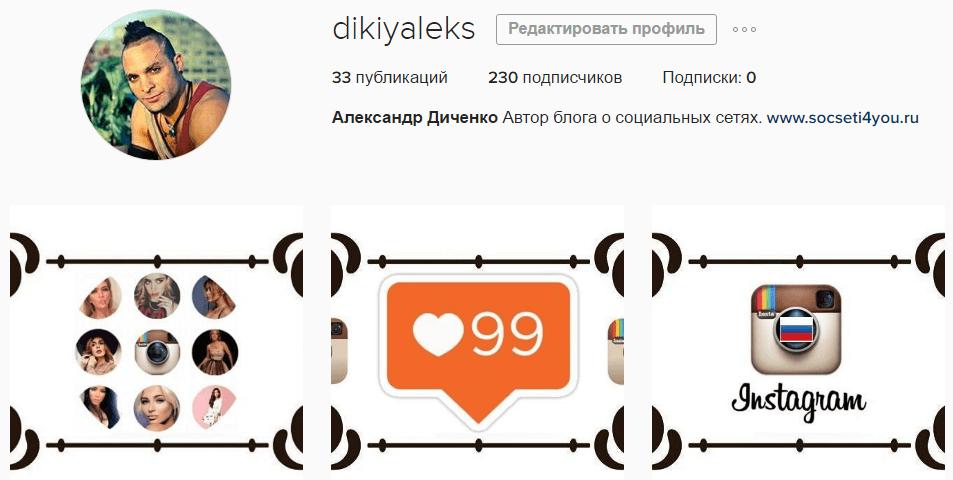 Аватар и основная информация в Instagram
