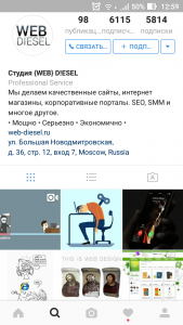 Бизнес-страница в Instagram