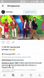 Видео в Instagram