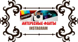 Интересные факты об Instagram