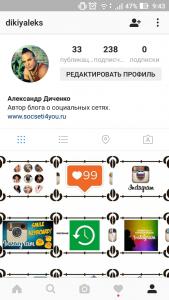 Персональные ссылки в Instagram