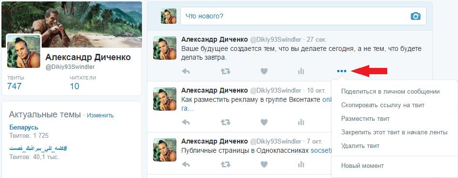 Изменить твит в Twitter