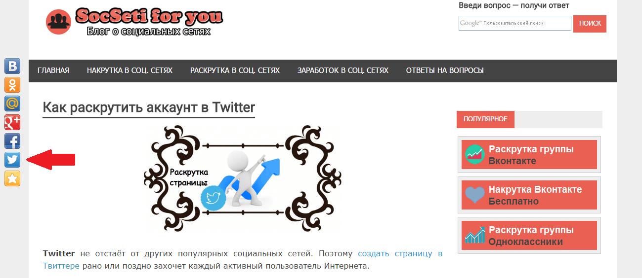 Как твитнуть сайт