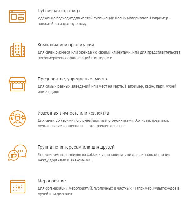 Паблики в Одноклассниках
