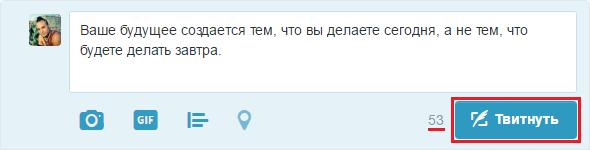 Твитнуть в Twitter