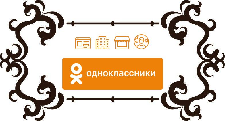 Публичные страницы в Одноклассниках