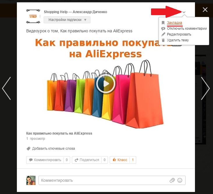 Добавить видео в закладки в Одноклассниках