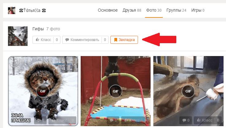 Добавить фотоальбом в закладки в Одноклассниках