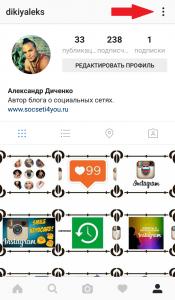 Параметры в Instagram