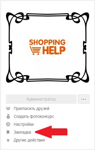 Добавить группу в закладки в Одноклассниках