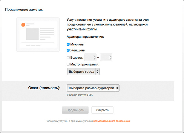 Продвижение заметок в Однокласснках за ОКи