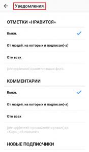 Push-уведомления в Instagram