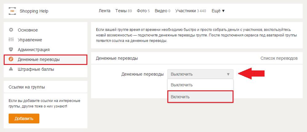 Включить денежные переводы в группе Одноклассники