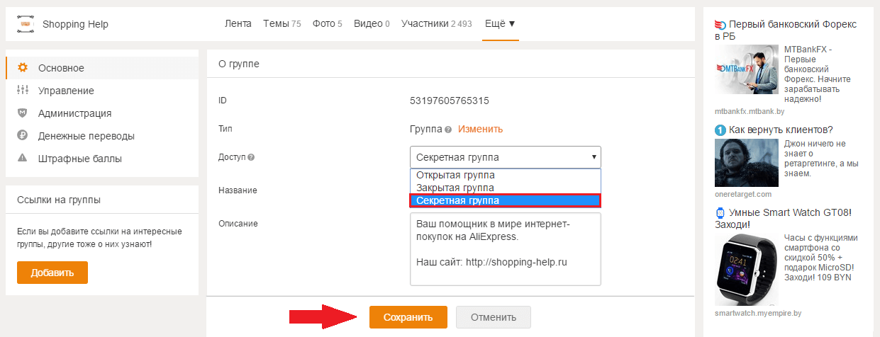 Как сделать группу в Одноклассниках секретной