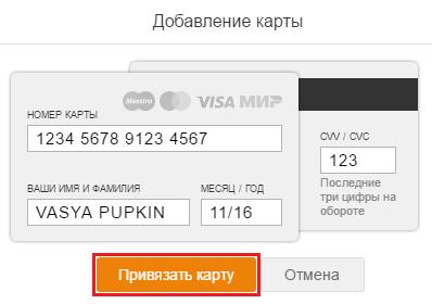 Привязать карту к группе в Одноклассниках
