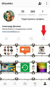 Раздел с сохранёнными фото в Instagram