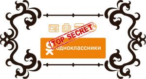 Секретные группы в Одноклассниках