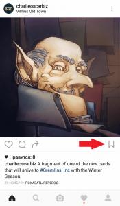 Сохранить чужое фото в Instagram
