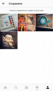 Сохранённые фото в Instagram