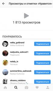Количество просмотров видео в Instagram