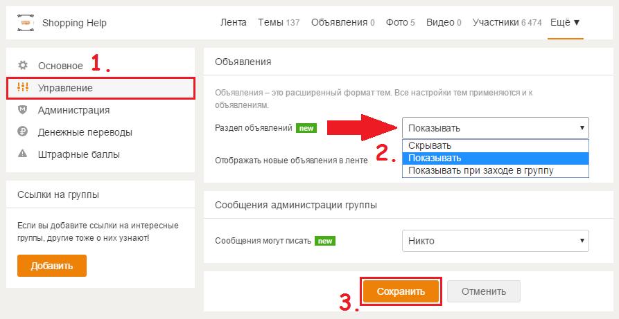 Показывать раздел с объявлениями в группе Одноклассники