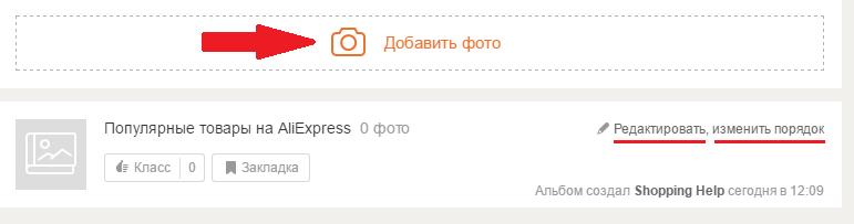 Добавить фото в альбом группы в Одноклассниках