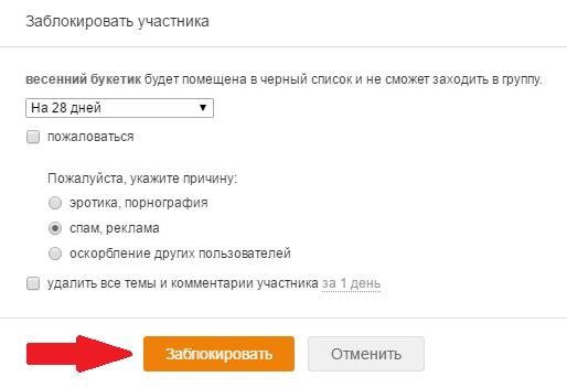 Заблокировать подписчика группы в Одноклассниках