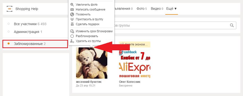 Чёрный список группы В Одноклассниках