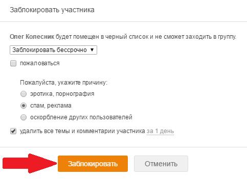 Заблокировать участника группы в Одноклассниках