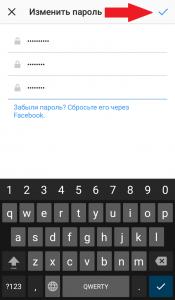 Поменять пароль в Instagram