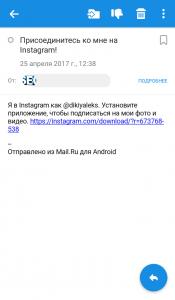 Пригласить друзей в Instagram с e-mail