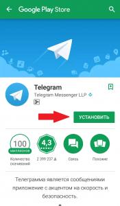 Установить Telegram на мобильное устройство