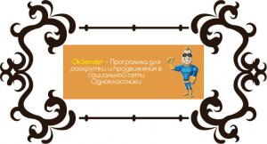 OKSender - программа для продвижения в Одноклассниках