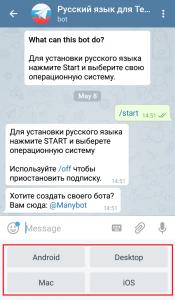 Выбор операционной системы в Telegram