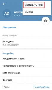 Изменить имя в Telegram