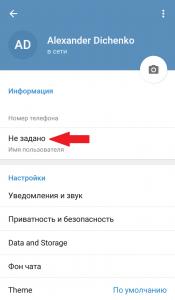 Имя пользователя в Telegram