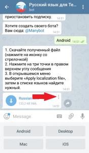 Меню сообщения в Telegram