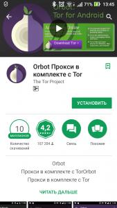 Мобильное приложение Tor для обхода блокировки Вконтакте и Одноклассники