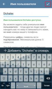 Поменять имя пользователя в Telegram