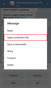 Apply localization file в Telegram