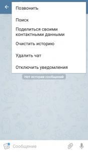 Диалог с пользователем в Telegram