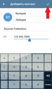 Добавить контакт в Telegram