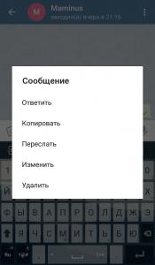 Изменить или удалить сообщение в Telegram